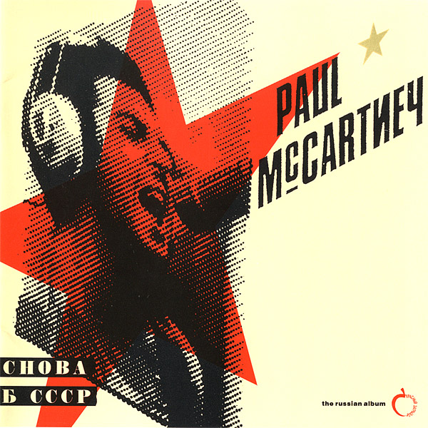 That's All Right Mama (song) - The Paul McCartney Project